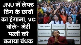JNU Vice Chancellor Jagadesh kumar Says Students Forcibly Entered Home,Confined Wife जेऐनयु - ITVNEWSINDIA