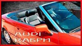 СУПЕР укрывистая краска  AUDI КАБРИ уникальный авто с двиглом 2.3