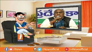 Dada Funny Talk With Congress Leader V Hanumantha Rao | Pin counter | iNews - INEWS