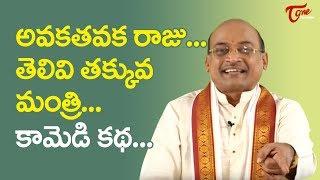 అవకతవక రాజు.. తెలివి తక్కువ మంత్రి | Garikapati Narasimha Rao | TeluguOne - TELUGUONE