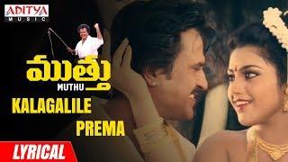 Kalagalile Prema Lyrical | Muthu Movie Songs | Rajinikanth, Meena | A R Rahman | K.S.Ravikumar - ADITYAMUSIC