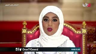 عمان في أسبوع | الجمعة 22 سبتمبر 2017