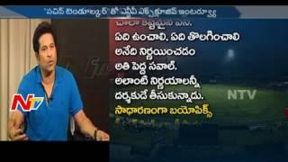 Sachin Tendulkar Exclusive Interview in Telugu || NTV - NTVTELUGUHD