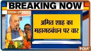Amit Shah attacks mahagathbandhan, says BJP will win 74 seats in UP - INDIATV