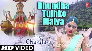 Dhundha Tujhko Maiya I New Latest Devi Bhajan I Full HD Video Song - TSERIESBHAKTI