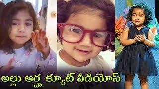 Allu Arjun Daughter Arha Back To Back Cute videos | Allu Arha Videos - RAJSHRITELUGU