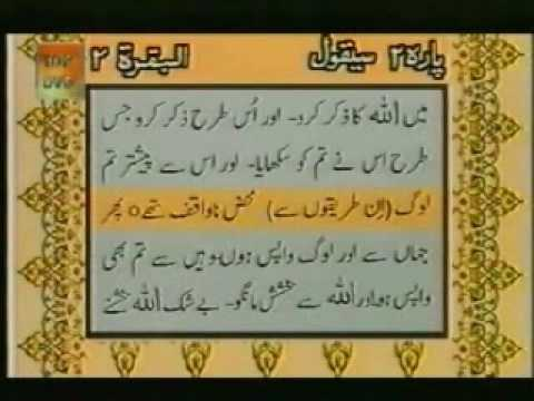 AL-QURAN with urdu translation, Para-2, Surah-2[Al Baqarah(Verse 195 to 207)]