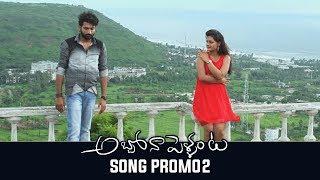 Abbo Naa Pellanta Movie Raa Raa Vamsi Video Song Promo | Anirud Pavitran | Avantika Munni | TFPC - TFPC