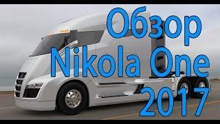 Tesla грузовик - Nikola One Обзор