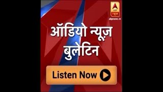 Audio Bulletin: Congress President Rahul Gandhi To Decide CMs For MP & Rajasthan | ABP News - ABPNEWSTV