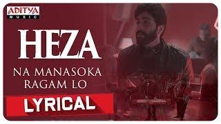 Naa Manusoka Ragam Lo Lyrical || Heza Songs || Munna Kasi, Mumait Khan, Nutan Naidu - ADITYAMUSIC