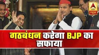 'Gathbandhan' BJP Ka Safaya Kar Raha Hai: Akhilesh Yadav - ABPNEWSTV