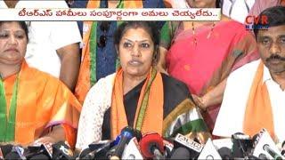 BJP Leader Purandeswari Comments on TRS, Mahakutami | CVR News - CVRNEWSOFFICIAL