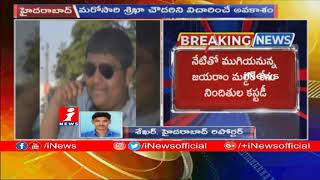 Police Custody To Rakesh Reddy Ends Today | Police May Request To Court For Extend | iNews - INEWS