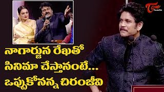 Chiranjeevi, Nagarjuna and Rekha Funny Conversation @ ANR National Awards 2018 - 2019 | TeluguOne - TELUGUONE