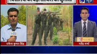 Disclosure of the big conspiracy of maoists | नक्सलियों की बड़ी साजिश का खुलासा - ITVNEWSINDIA