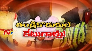 కొడుకును దొంగగా మార్చిన తండ్రి || హైదరాబాద్ శివారులో వరుస దోపిడీలు || Be Alert || NTV - NTVTELUGUHD