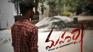 Maharshi (story of humanity)|Telugu short film|mukhi|#humanity|2019| - YOUTUBE