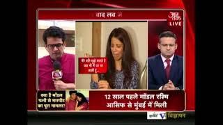 Bandra Police Interrogate Love Jihad Victim Model's Husband Asif - AAJTAKTV