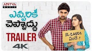 Evvarikee Cheppoddu Theatrical Trailer 4K || Rakesh Varre, Gargeyi Yellapragada || Basava Shanker - ADITYAMUSIC