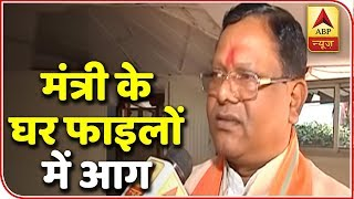 Official files set to fire in the residence of Chhattisgarh's former home minister - ABPNEWSTV