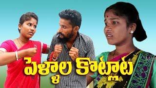 వామ్మో పెళ్ళాల పెత్తనం  # 23 Vammo Pellala Pettanm Telugu Comedy Shortfilm By Mana Palle A 2 Z - YOUTUBE