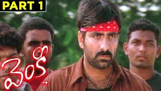 Venky Full Movie Part 1 | Ravi Teja | Sneha | Srinu Vaitla | Devi Sri Prasad - RAJSHRITELUGU
