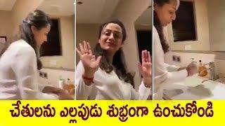 Mahesh Babu Wife Namrata Participated In Safe Hands Challenge - RAJSHRITELUGU