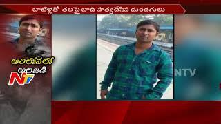 విశాఖలో రౌడీ షీటర్ హత్య || బాటిళ్లతో తలపై బాది హత్యా చేసిన దుండగులు || NTV - NTVTELUGUHD