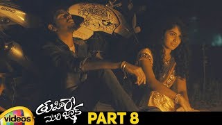 Thuhire Meri Jaan Latest Telugu Movie HD | Vikash | Kalyani | 2019 Latest Telugu Movies | Part 8 - MANGOVIDEOS