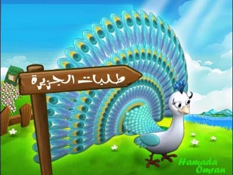 مراحل انجاز مهمة طلبات الجزيرة والحصول على الطاووس الابيض 2014