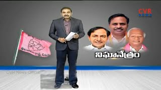 నిఘా నేత్రం..| KCR Surveillance on TRS Senior Leaders for Telangana Elections | CVR News - CVRNEWSOFFICIAL