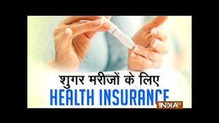 Health insurance for sugar patients - INDIATV