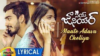 Maate Aadava Song Lyrical | AEY JUNIOR Movie Songs | Ayush | Shirin | Latest Telugu Songs 2019 - MANGOMUSIC