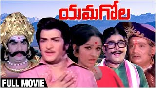 YAMAGOLA Telugu Full Movie | NTR | Jaya Pradha | Rao Gopal Rao | 1977's Telugu Hits - RAJSHRITELUGU