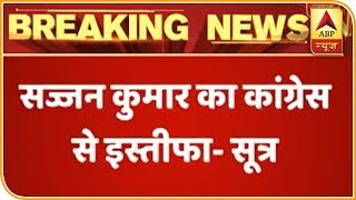 Sajjan Kumar Resigns From Congress Primary Membership | ABP News - ABPNEWSTV