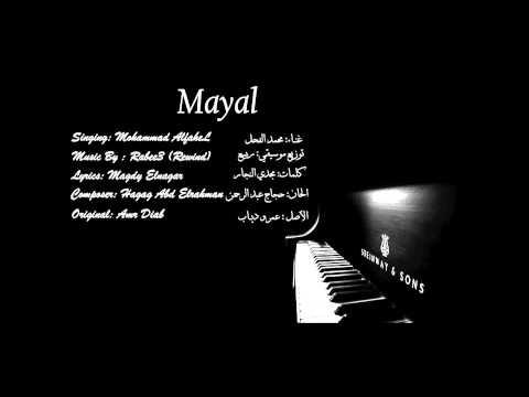 محمـد الفـحل ميــال 2014 تـــوزيع جــديد | Mohammad Alfahel Mayal