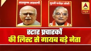 BJP's list of star campaigners for 2019 Lok Sabha elections - ABPNEWSTV