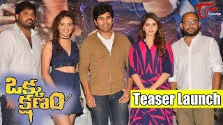 Okka Kshanam Movie Teaser Launch | Allu Sirish, Surabhi, Seerat Kapoor - TELUGUONE