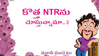 Is A New Jr NTR Came Out From Temper Result ..? - MARUTHITALKIES1