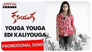 Youga Youga Edi Kaliyouga Promotional Song || M A Tirupathi || D Kamal Kumar - ADITYAMUSIC