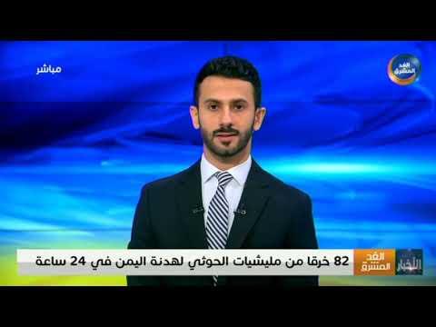 التحالف العربي: 82 خرقًا من مليشيا الحوثي الانقلابية لهدنة اليمن في 24 ساعة