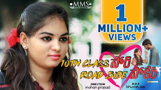 10th Class Pori Road Side Pokiri | Latest Love Shortfilm | Telugu Shortfilm 2020. - YOUTUBE