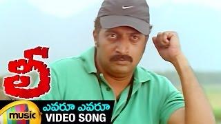 Evaru Evaru Video Song | Lee Telugu Movie | Sibiraj | Meera Chopra | D Imman | Mango Music - MANGOMUSIC