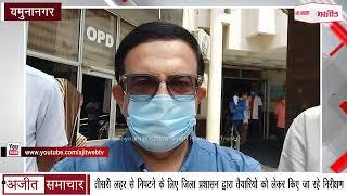video : Yamunanagar - तीसरी लहर से निपटने के लिए District प्रशासन द्वारा तैयारियों को लेकर Inspection
