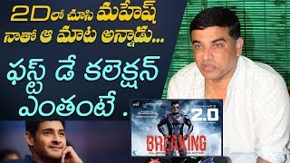 Mahesh Babu watched 2.0 in 2D and said that: Dil Raju on day 1 collections | 2.0 1st day gross - IGTELUGU