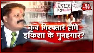 #JusticeForEkisha | Ahlcon Public School Student Ekisha's Parents Stage Protest Outside School - AAJTAKTV