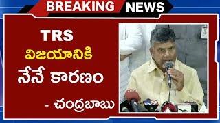 TRS విజయానికి నేనే కారణం-చంద్రబాబు | Reason For TRS Win In Telangana Elections | TVNXT Hotshot - MUSTHMASALA