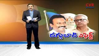 దగ్గుబాటి ఎఫెక్ట్ | Daggubati Venkateswara Rao Effect on Prakasam District Politics | CVR NEWS - CVRNEWSOFFICIAL