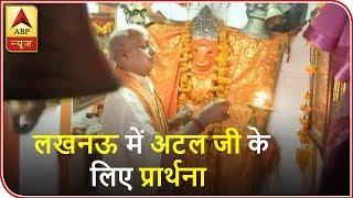 Atal Bihari Vajpayee: People offer prayers at Lucknow temple - ABPNEWSTV